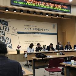 [수원한국지역도서전 컨퍼런스] 한국 지역 책의 미래