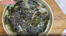 고소한맛이 좋은 들께미역국 끓이는 방법(김진옥요리가좋다)