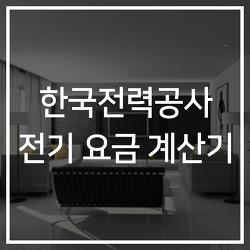 한국전력공사 전기 요금 계산기 조회방법