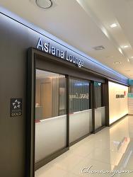 아시아나 비지니스 라운지(김포국제공항 국제선)