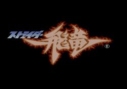 [X68000] 스트라이더 비룡 (일본판)