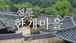 조선시대 성산이씨 집성촌인 성주 한개마을