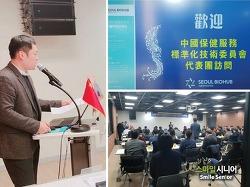 노인재가요양 전문기업 <스마일시니어>, 중국 보건산업인 교류 포럼 참석