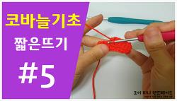 [코바늘 기초] #5 짧은뜨기 하는 법(초보자도 쉽게)
