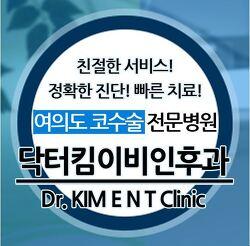 영등포 비염치료 비염은 닥터킴이비인후과에서 치료 받아보세요~