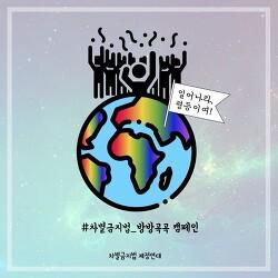 [후기] #차별금지법_방방곡곡 캠페인 @홍대입구역