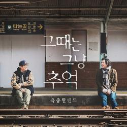 육중완밴드 - 그때는 그냥 추억 듣기#가사#뮤비 <육춘기>