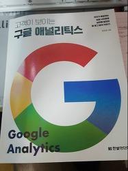 [책리뷰] 고객이 보이는 구글 애널리틱스