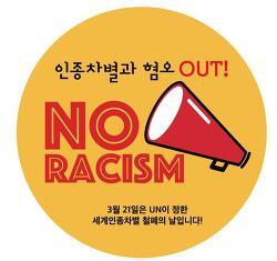 [활동 보고] '3월 21일은 UN 세계인종차별철폐의 날입니다.'