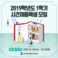 한국방송통신대학교, 2019학년도 1학기 시간제등록생 모집