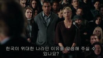 대한민국이 위대한 이유