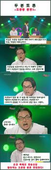 조중동 방송 저지 패러디 - 두분토론
