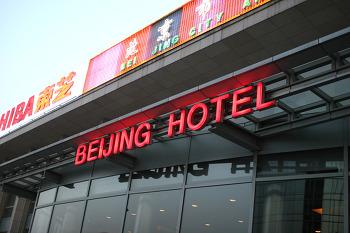 중국 베이징에서 2 (베이징의 낮과 밤거리 - 스냅샷)