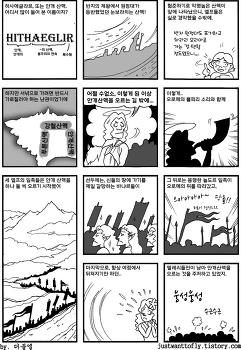 [중간계만화] 3부 : 길을 잃은 텔레리 - 3