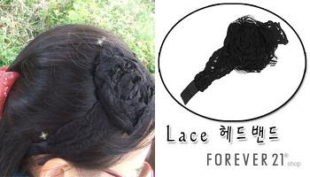 [FOREVER21] Lace 헤드밴드, 포에버21