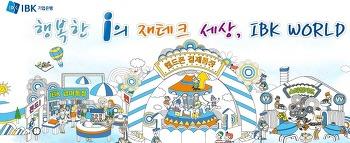 IBK블로그 오픈 이벤트 - IBK블로그의 이름을 찾아라