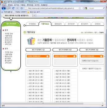 로그인없이 워드,컴활,ITQ,GTQ 무료기출문제와 무료동영상강의 듣기
