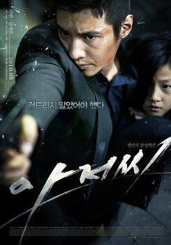 아저씨(2010) - 원빈의, 원빈에 의한, 원빈을 위한 영화