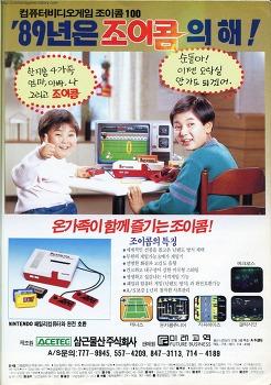 삼근물산 - 조이콤 (순돌이) 잡지 광고