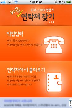 바뀐 연락처 찾기 어플 소개