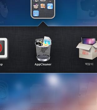 맥북프로 설치된 프로그램 깔끔히 지우기.. appcleaner