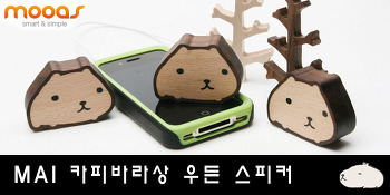 [무아스 카피바라상 우든 스피커]따뜻하고 귀여운 휴대용 미니스피커!