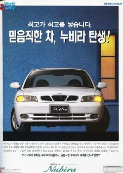 대우차 믿음직한 차, 누비라 1997 (비디오 카탈로그) - Daewoo Nubira 1997 (Video catalog)