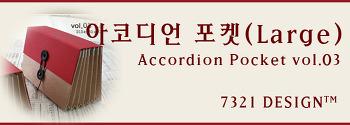 [7321스토어] 아코디언 포켓 vol.03 (Large)-Red