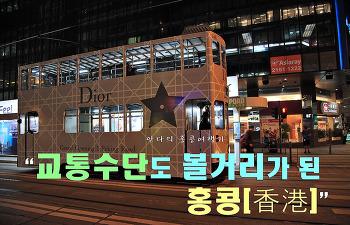 [홍콩 여행기 #13] 탈 것 이상의 가치,홍콩의 교통수단