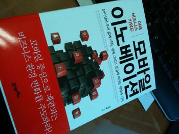 모바일 이노베이션 - [이웃분들께 책을~]