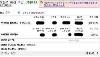 [구글애드센스] 오랜 기다림. 구글애드센스 100달러 돌파!