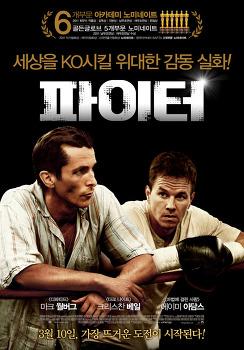 파이터 (Fighter, 2010)
