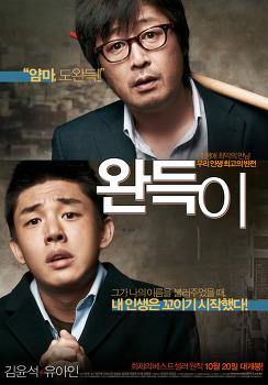 완득이(2011) -  재미있고 훈훈하고 행복한 휴먼드라마