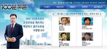 SNS를 이해 못하는 한나라당 진성호의원 - 100분 토론