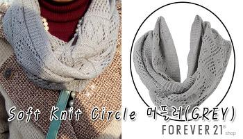 [FOREVER21] Soft Knit Circle 머플러(GREY), 포에버21
