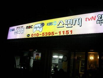 """[신길동, 신길역 맛집] 신길  매운짬뽕 전문점 """" 신길 매운 짬뽕"""""""