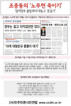 조중동 방송 저지 캠페인용 판넬(조중동의 노무현 죽이기)