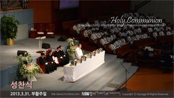 성찬식 Holy Communion