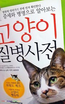 고양이 책 추천 고양이 질병사전