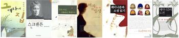 세계 여성의 날과 전자책