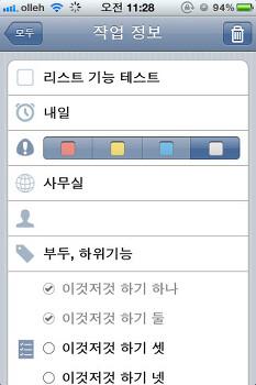 아이폰 할일관리, TODO, GTD 전문앱! VOODO 3.1 업데이트 (리딤코드 이벤트)