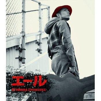 [日本音楽] 清木場俊介 - エール / 키요키바 슌스케 - 에-루 | 외침(yell)