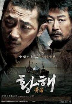 황해(2010): vision