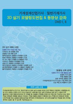 기계설계산업기사/일반기계기사 3D 실기 모델링 도면집 & 동영상 강좌 DVD I, II