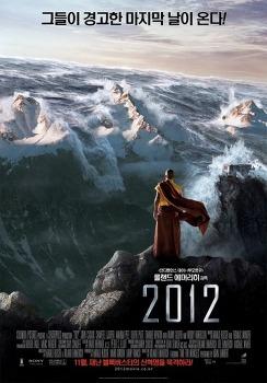 영화 '2012' 관람평