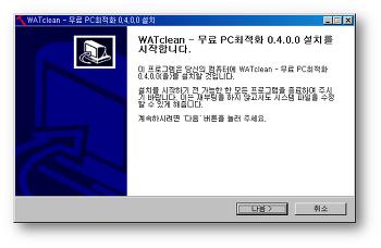 WATclean, WATclean64 최신 버전 설치
