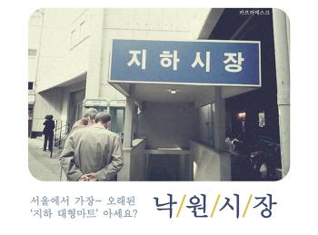 낙원시장을 아세요? 서울에서 가장 오래된 '지하 대형마트'