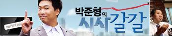 SBS 김길우의 천기누설 건강독설; 김용민 후보편(12.04.15 방송분).