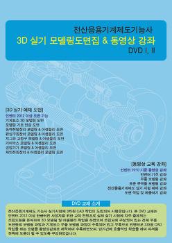 전산응용기계제도기능사 3D 실기 모델링 도면집 & 동영상 강좌 DVD I, II