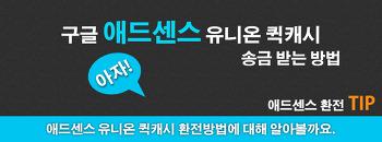 구글 애드센스 광고수익 유니온 퀵 캐시 송금 받는 방법